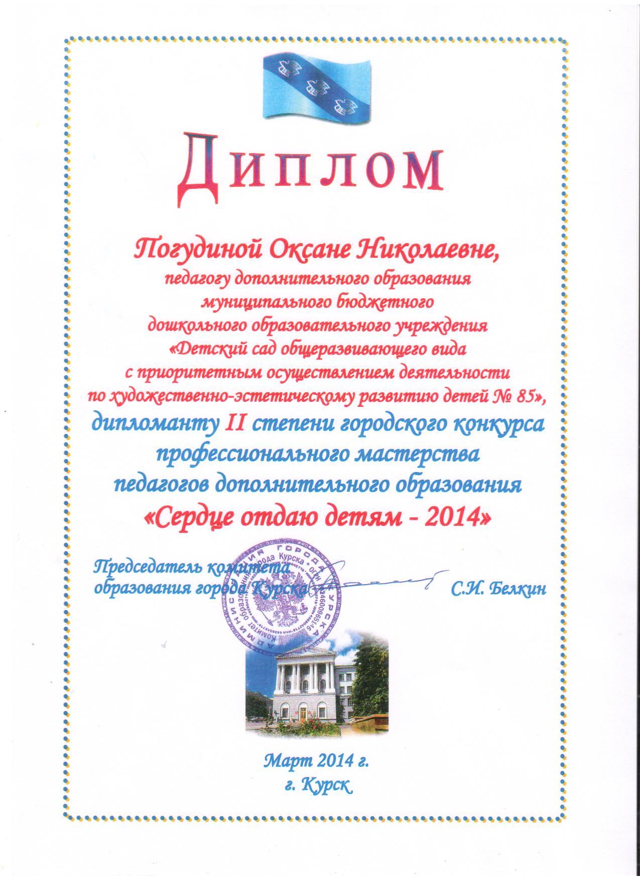 Погудина Отчет о результатах деятельности муниципального учреждения 003