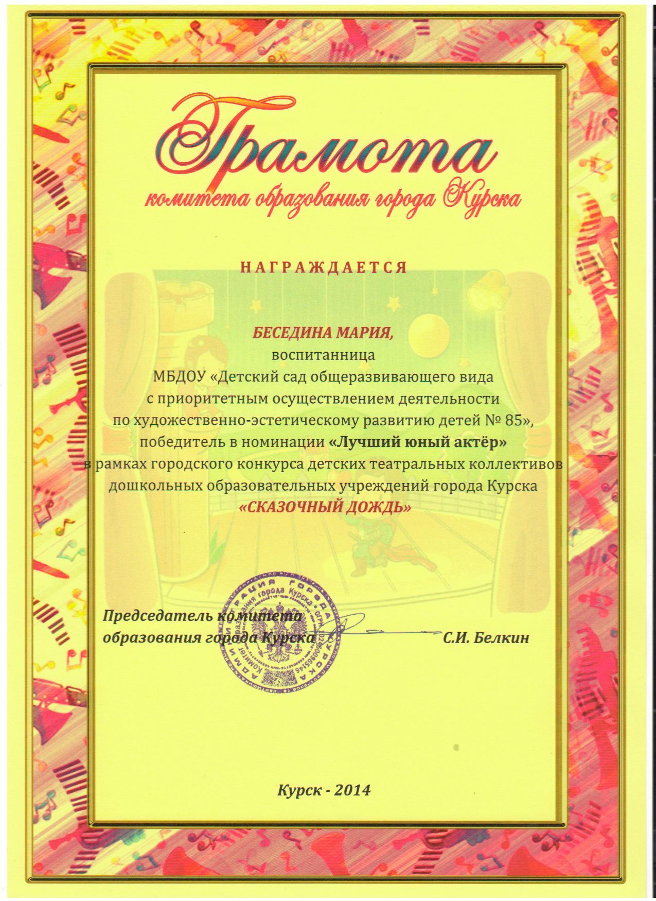 грамота дождь 2014 31.03.2014-8