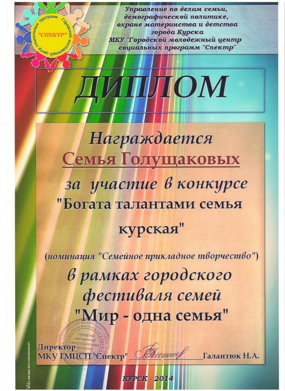 грамота 3