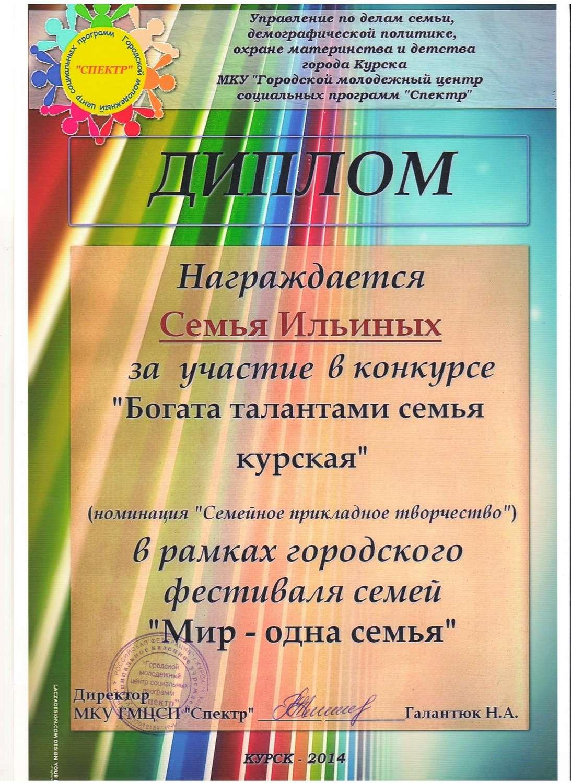 грамота 8