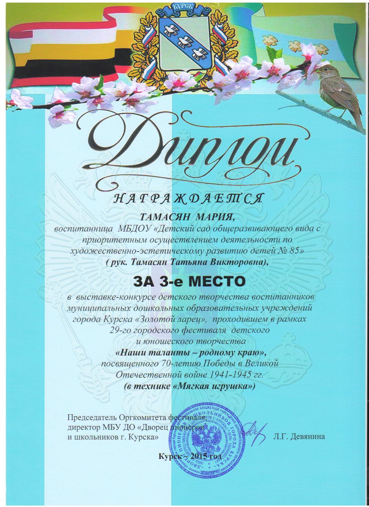 тамасян 1