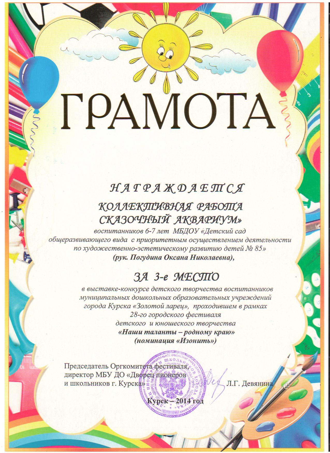 2 Сведения об операциях с целевыми субсидиями на 2013г.-30.12.13г- 001