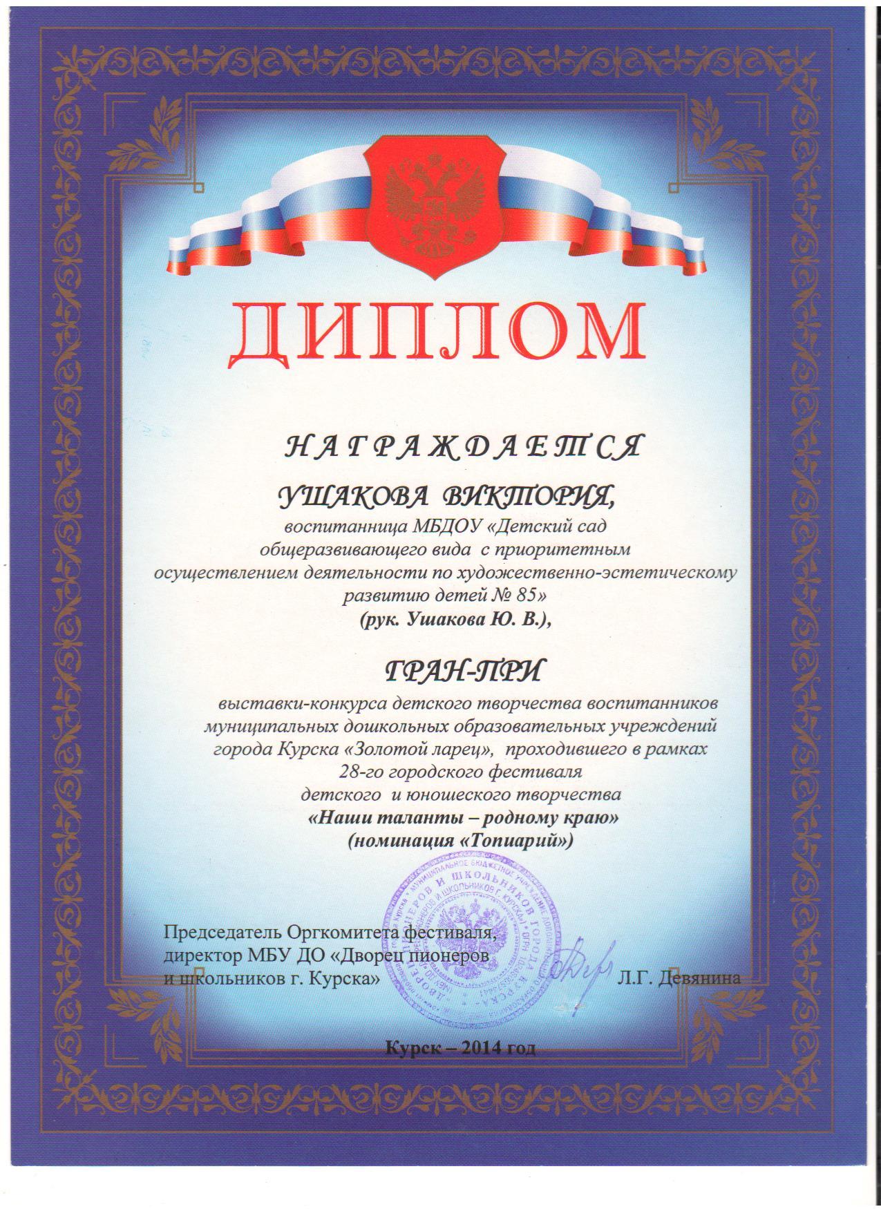 6 Сведения об операциях с целевыми субсидиями на 2013г.-30.12.13г- 001