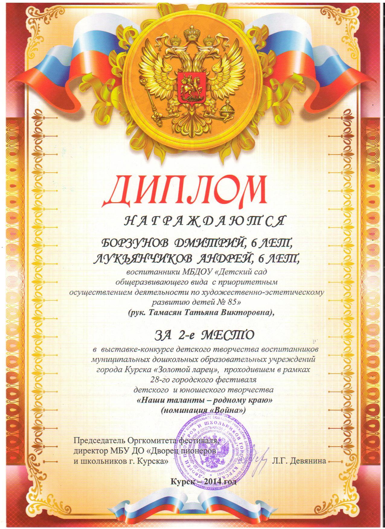 8 Сведения об операциях с целевыми субсидиями на 2013г.-30.12.13г- 001