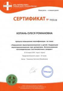 05. Сертификат повышения квалификац 2015г