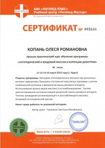 06. Сертификат обучение 2015г
