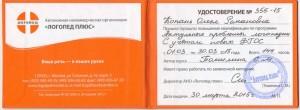 07. Удостоверение повышения квалификац 2015г.