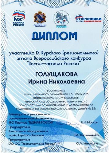 Голущакова Воспитатели Росии 2021