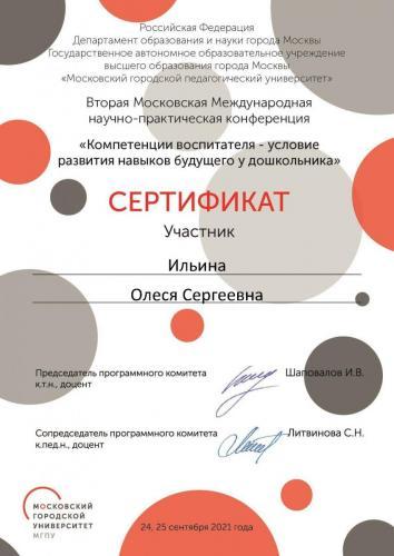 Ильина сертификат 04.10.21