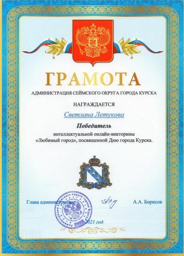 Летукова