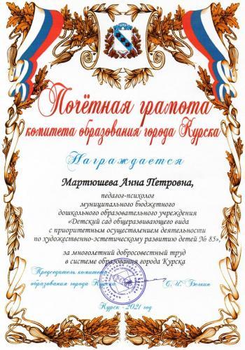 Мартюшева А.П. 2021