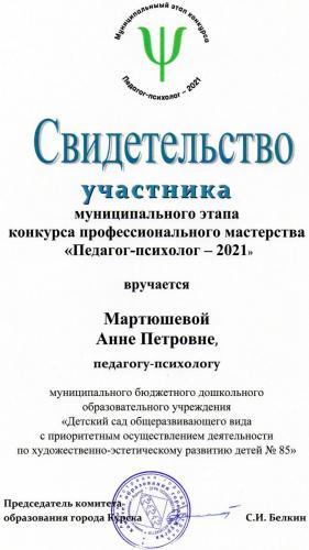 Мартюшева муниц педагог-психолог 2021