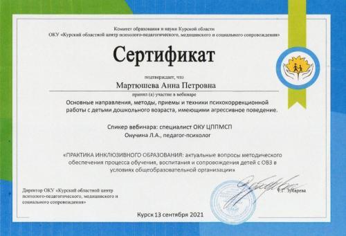 Мартюшева сертификат 14.09.21