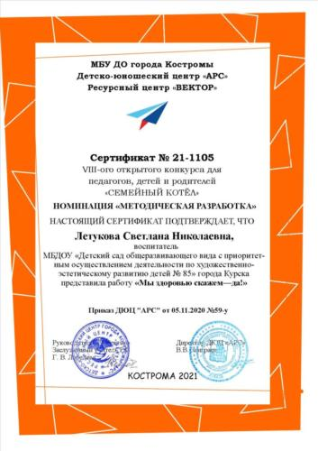 Сертификат 21-1105 Летукова С.Н.