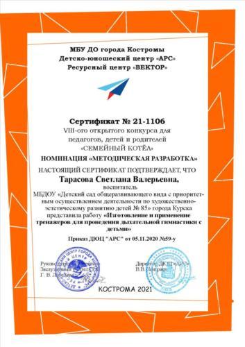 Сертификат 21-1106 Тарасова С.В.
