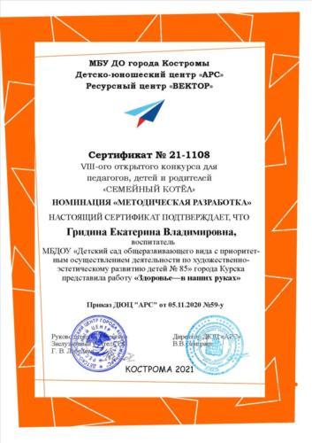 Сертификат 21-1108 Гридина Е.В.