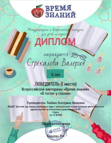 Стрекалова Валерия 09.03.2021