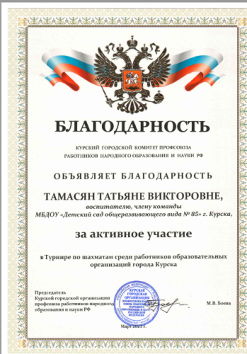 Тамасян Т.В.