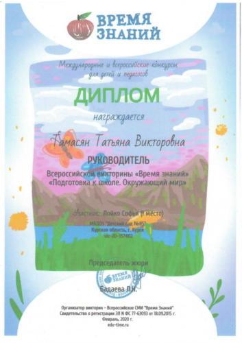 Тамасян (1)