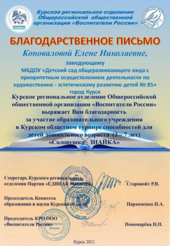соловушка 2020 Курск № 85_Страница_01