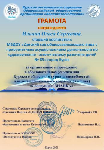 соловушка 2020 Курск № 85_Страница_02