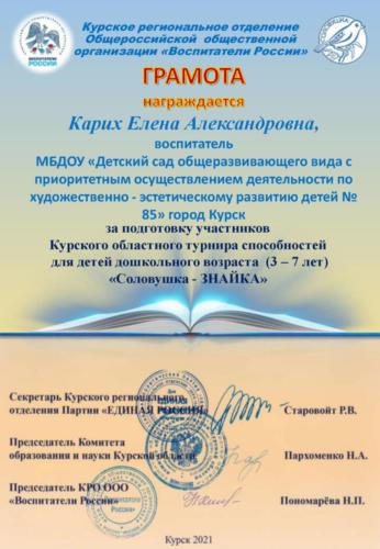 соловушка 2020 Курск № 85_Страница_03