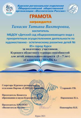 соловушка 2020 Курск № 85_Страница_09