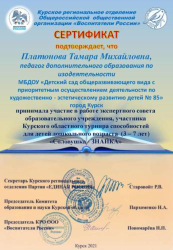 соловушка 2020 Курск № 85_Страница_10