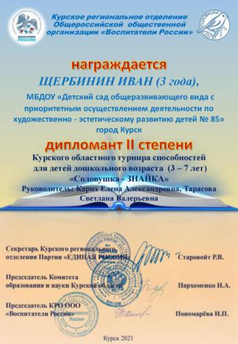 соловушка 2020 Курск № 85_Страница_11