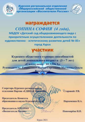 соловушка 2020 Курск № 85_Страница_12
