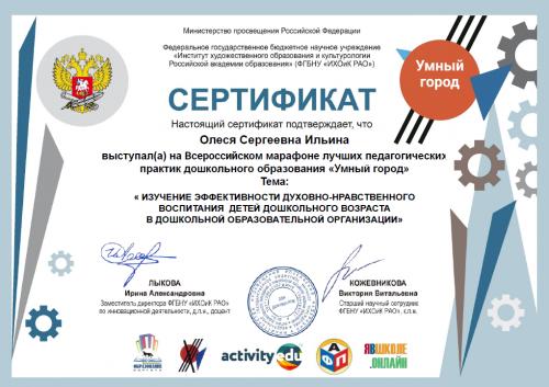 06.09.21 сертификат Ильина Умный город