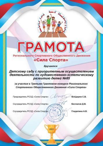 Gramota_05_2021-07