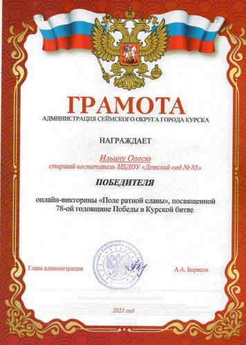 imgonline-com-ua-CompressBySize-0uQOndaSe0uH648